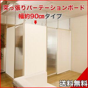 【送料無料】突っ張りパ−テ−ションボ−ド幅90cm本体用ホワイトNJ-0114部屋の仕切りに便利なパーテーション!オフィスにもオススメ/間仕切りパネル
