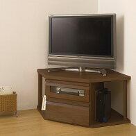 【送料無料】アルダーコーナーTVユニットシリーズ「コーナーテレビダークブラウン」TE-0027・同じシリーズのテレビボードと組み合わせできます。テレビ台TV台