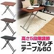 ニューマルチテーブル 昇降式テーブル サイズ 幅60cm カラー:ブラウン・ブラック・ウォールナット/リフティングテーブル 送料無料 新生活 引越