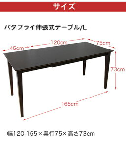 【送料無料】『N.キッチンライフダイニングシリーズ』伸縮自在!便利な伸長式ダイニングテーブル(120-165cmタイプ)