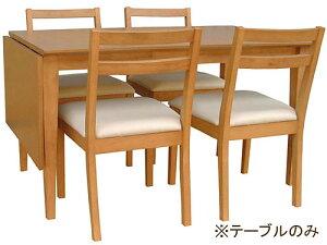 【送料無料】キッチンライフ2バタフライダイニングテーブルL(幅120-165cmタイプ)単品販売カラー:ナチュラルダークブラウン/バタフライダイニングテーブルシンプルカントリー木製食卓伸縮式伸張式