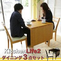 【送料無料】『N.キッチンライフダイニングシリーズ』