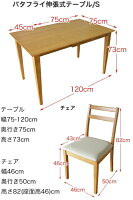 伸長式ダイニングテーブルセット(75-120cmタイプ)