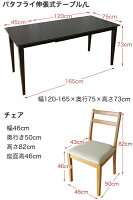 伸長式ダイニングテーブルセット(120-165cmタイプ)