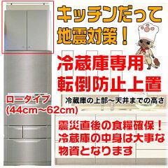 ・冷蔵庫専用転倒防止上置き!冷蔵庫上じしん作くん。地震対策、耐震/天井突っ張り/収納付き天...