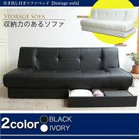 【送料無料】【代引不可】引き出し収納付きソファベッド「ストレージSTORAGESOFA」カラー:ブラックアイボリーシングルサイズ幅190cm