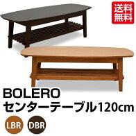 【送料無料】【代引不可】木製センターテーブル幅120cm「ボレロBOLERO」カラーライトブラウンダークブラウン/収納棚付きセンターテーブル、コーヒーテーブル、ローテーブル、激安