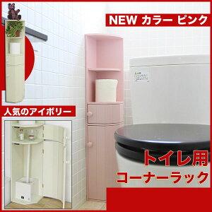トイレ収納 コーナーラック/トイレのコーナーに置ける便利なトイレ用コーナーラック!トイレラ...