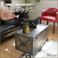 【送料無料】テーブルタイプの木製トランクボックスMサイズ幅76×高さ35cm海賊ボックス/サイドテーブル、ミニテーブル、収納テーブル、おもちゃ箱