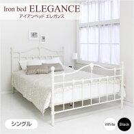 エレガントなアイアンベッドフレーム「エレガンス」シングルサイズカラー:ホワイト、ブラックマットレスは別売りです。/ウッドスプリングのアイアンベッド金属製ベッドシングルベッド、ベット