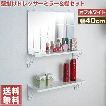 壁面棚 壁掛けドレッサーミラー&棚セット オフホワイト色 幅40cm 「NJ-0320」【送料無料】 収納棚 押しピンで壁に自由に設置できる壁掛けミラーと壁掛け棚セット 簡易なドレッサーとしても使えます。 ディスプレイラック 鏡 ミラー 鏡台