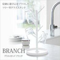グラススタンドブランチBRANCH