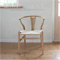 北欧風ダイニングチェアタモ材を使用した木製デザインチェア座面にペーパーコードを使用したインテリアチェア椅子チェア木製ダイニングチェア食卓椅子【送料無料】[byおすすめ][新商品]