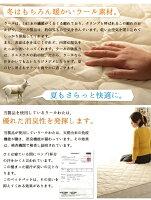 羊毛ベッドパッドシングルロング【送料無料・日本製】丸洗い可能!ウール100%使用の消臭ウールベッドパッド・シングルロング/羊毛100%使用!ウール敷きパッド!冬は暖かく、夏は涼しいベッドパット。綿100%の敷パッド!ウールマーク付きベッドパッド