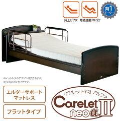 【ベッド+サイドレール+マットレス3点セット】 介護ベッド ケアレット 背上げ1モーター(バッ...