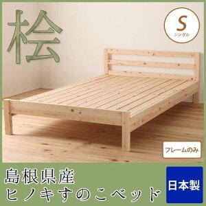 すのこベッド シングル 島根県産ひのき使用 日本製 フレームのみ 高さ調節可能 シンプル 無塗装 布団・マットレス可 国産ひのき すのこ スノコベッド ひのき ヒノキ 桧 シングルサイズ 木製