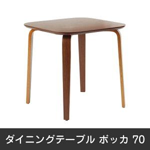ダイニングテーブルウォールナット突板テーブル幅70.5cmカフェスタイル食卓