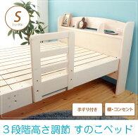 すのこベッドシングル高さ調節パイン材ベッドフレームのみ木製棚付き2口コンセント付き手すりスノコベッドすのこベッドシングルサイズシングルベッドシングルベットすのこベット床面高さ3段階調整すのこベッド木製ベッド[送料無料][byおすすめ][新商品]