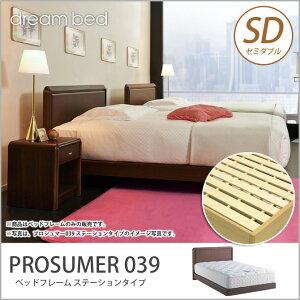 [開梱設置無料]ドリームベッドローベッドすのこベッドスノコすのこセミダブル「PROSUMER039」プロシュマー039SDステーションタイプフラットヘッドドリームベッドdreambed