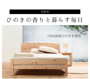すのこベッドセミダブル棚付き国産ひのきベッドすのこベッドセミダブルベッド日本製ヒノキフレームすのこベット島根県産檜材コンセント付き宮付き安全低ホルムアルデヒド香り高さ調整4段階無塗装ヒノキ檜ひのきすのこベッド