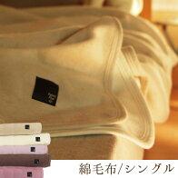 綿毛布シングルサイズ【日本製】素材にこだわったコットン100%綿毛布(コットンブランケット、毛布)シングル/無地の綿毛布国産綿もうふエコテックス認証国産ブランケットファブリックプラスfabricplusウォッシャブル母の日贈物ギフト