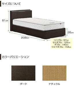 棚付きベッドUSBコンセント付き木製ベッド日本製セミダブルベッドセラピーC浅型高さ26cm引き出し無しGFポケットマットレス付やや硬めセミダブル宮付き照明コンセント付きUSBポート付きポケットコイルマットレス付東京ベッドTOKYOBED