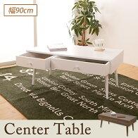 木製センターテーブル引き出し付きテーブル幅90cm引出し収納付きリビングテーブルパソコンデスクセンターテーブルローテーブルカフェテーブル座卓北欧両サイド引出し一人暮らし新生活