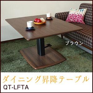 ダイニングテーブル ガス圧昇降式 QT-LFTA 昇降高さ 56-76cm調節可能 長方形 食卓テーブル リビングテーブル リフトアップテーブル リフティングテーブル 昇降テーブル 昇降式テーブル ダイニ
