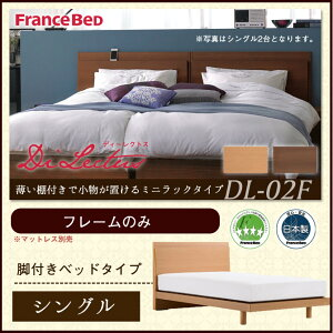 ディーレクトスDL03Cシングルベッド【送料無料・日本製】フランスベッド・棚付ミニラックタイプDL-02F脚付きベッドフレームのみ・シングル国産木製2年保証francebed脚付き木製ベッドすのこベッドすのこベット