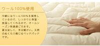 ウール敷きパッド・シングル増量羊毛ベッドパッドシングルボリュームたっぷり中綿2.2kgウール冬は暖かく、夏は涼しいベッドパット。