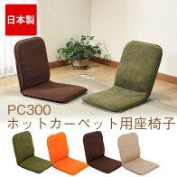 【送料無料】ホットカーペット対応コンパクト座椅子2本組