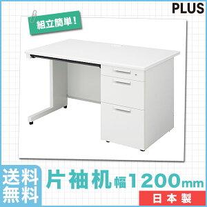 【送料無料/】プラスSHシリーズ片袖机幅1200mmPLUSのオフィスデスク日本製簡単組立幅120×奥行70×高さ70cm