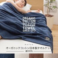 タオルケットシングル日本製国産オーガニック清潔お昼寝夏冬洗濯洗える綿100%涼感寝具mofuaオーガニックコットンタオルケット