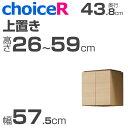 壁面収納家具 チョイスR 上置き 幅57.5cm 高さ26-59cm ...
