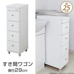 すき間ワゴン[幅25cm/奥行29cm]