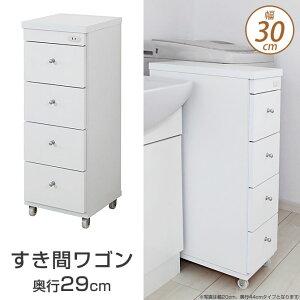 すき間ワゴン[幅30cm/奥行29cm]