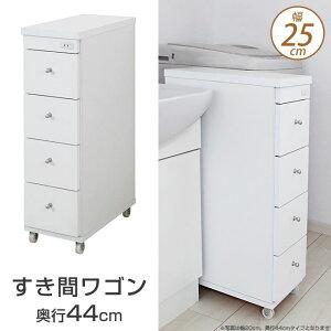 すき間ワゴン[幅25cm/奥行44cm]