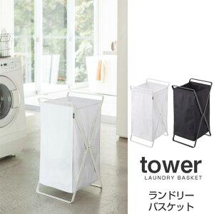ランドリーバスケット(タワー)tower