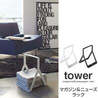 マガジン&ニューズラック(タワー)tower
