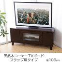 テレビ台 天然木 コーナーTVボード フラップ扉タイプ 幅105cm ...