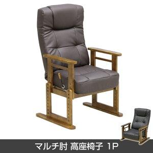 高座椅子チェアマルチ肘高座椅子1P1人掛け天然木リクライニング木製肘掛け座面高さ調節可能座いすソファイス座高調整レバー式