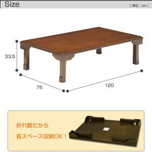 テーブル折りたたみ脚木製座卓角120cm天然木センターテーブルちゃぶ台折れ脚テーブル長方形ローテーブルリビングテーブルラウンドテーブル客間卓和風
