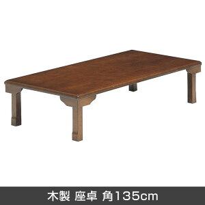 テーブル折りたたみ脚木製座卓角135cm天然木センターテーブルちゃぶ台折れ脚テーブル長方形ローテーブルリビングテーブルラウンドテーブル客間卓和風