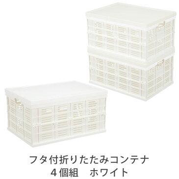ケース ボックス フタ付折りたたみコンテナ 4個組 ホワイト カゴ スタッキング可 小物収納 おもちゃ箱 衣類収納 リビング収納 子供部屋 ストッカー 折り畳み式 アウトドア用品 押入れ収納 日本製 国産