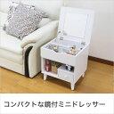 メイクボックス 鏡付 ミニドレッサー 脚付 木製 化粧ボックス メイク...