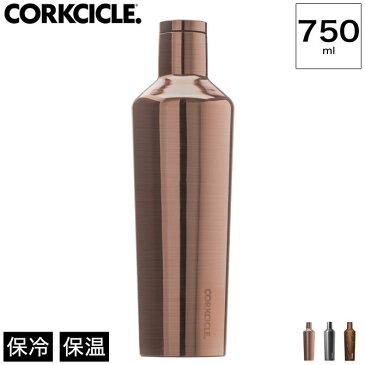 水筒 ステンレスボトル 750ml 軽量 CANTEEN 25oz 750ml CORKCICLE 2025 コークシクル キャンティーン マイボトル マイマグ 保冷 保温 滑り止め COPPER GUNMETAL WALNUT