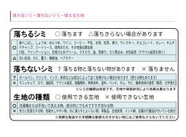 【予約販売】初回特典・送料無料ステインリムーバー「スポッとるCUBE」スティック状しみ抜き剤