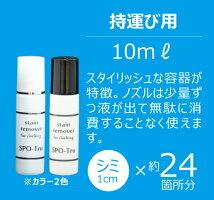 《10ml》シミ抜き剤・スポッとる携帯用にも便利な染み抜き剤