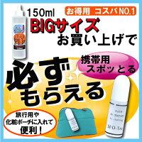 《150mlBIG》しみぬき剤『スポッとる』送料・代引手数料無料