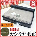 シングル 京都西川 ローズ毛布 カシミヤ毛布 日本製 (CSH8065) 約1.4kg